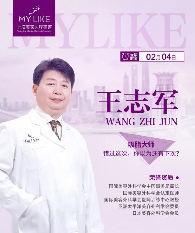 2月4日,吸脂大咖王志军教授坐诊上海美莱