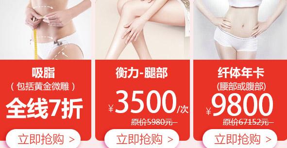 上海美莱吸脂优惠
