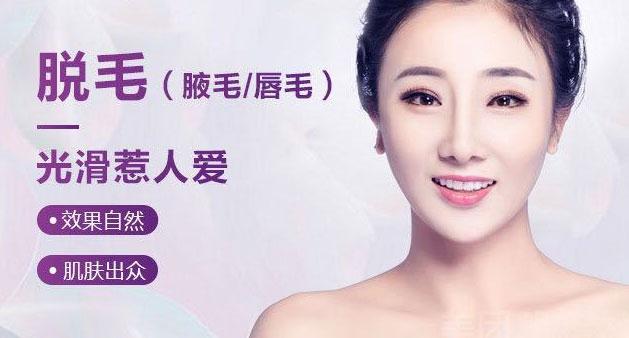 上海激光脱毛各部位的费用是多少