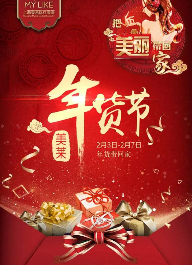 2月3日-2月7日美莱年货节开启,新春赶紧带回家