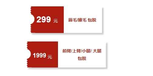 二月脱毛好时节,上海美莱优惠多多助您美一夏