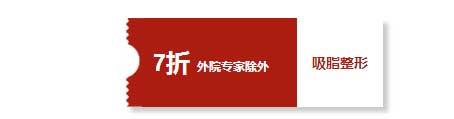 """变""""肥""""为宝,上海美莱吸脂整形7折变美"""