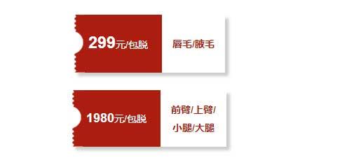 新年换新肌,脱毛零压力,上海美莱脱毛优惠开启