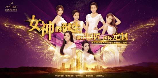 女神的诞生,第三届上海美莱国际整形节全力助阵