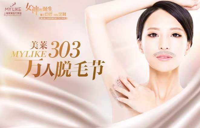 3月3日上海美莱303万人脱毛节盛大开启