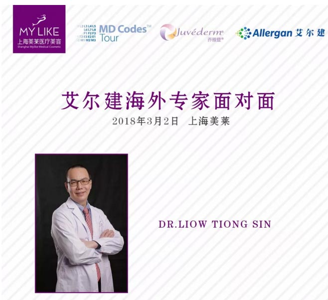 上海美莱情绪美学大咖Dr.Liow Tiong Sin前来助阵