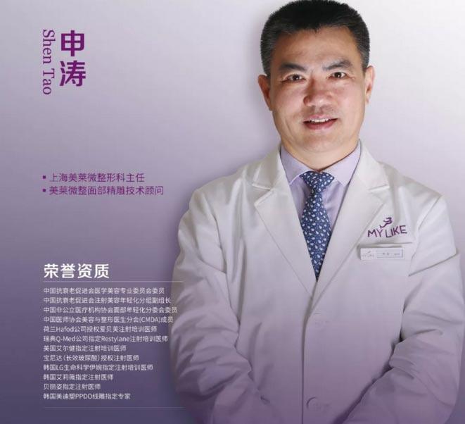 上海美莱玻尿酸注射申涛主任