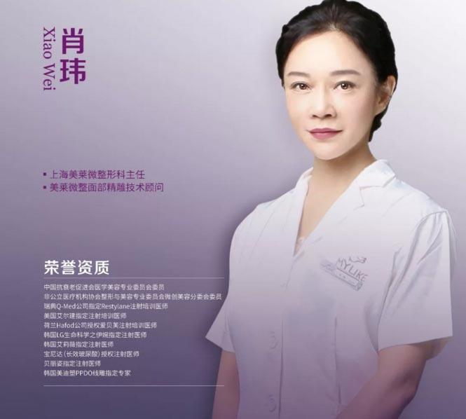 上海美莱玻尿酸注射肖玮主任