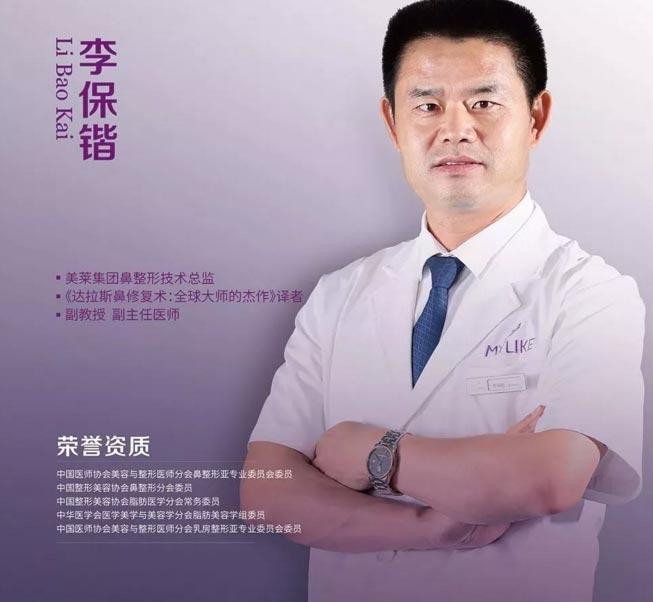 上海美莱隆鼻专家李教授