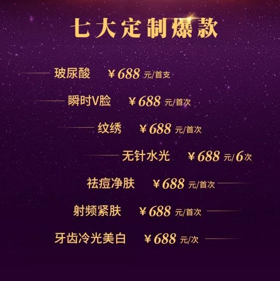 春节前VS春节后,上海美莱量身优惠大来袭