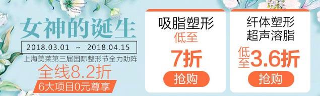 上海美莱腿部吸脂多少钱