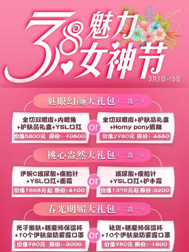 上海美莱国际整形节|打造适合您的魅力翘鼻