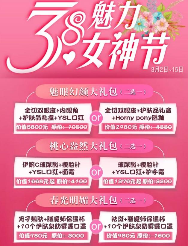 上海美莱女神节|超皮秒(上/中/下)¥2980