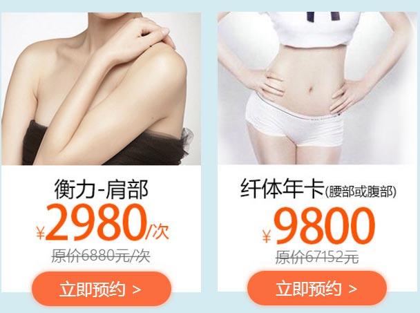 上海美莱吸脂瘦身优惠