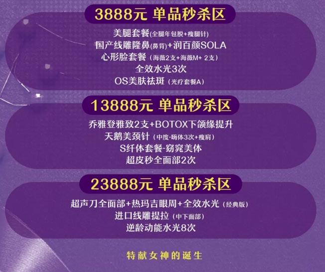 上海美莱3月8日女神节,超值秒杀再次来袭