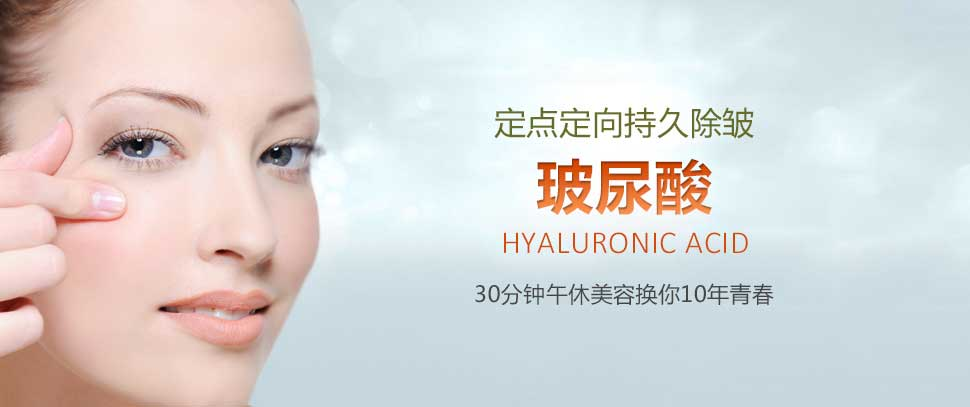 眼部打玻尿酸皱纹多久消除上海美莱