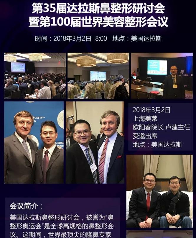 上海美莱欧阳春卢建出席达拉斯鼻整形研讨会