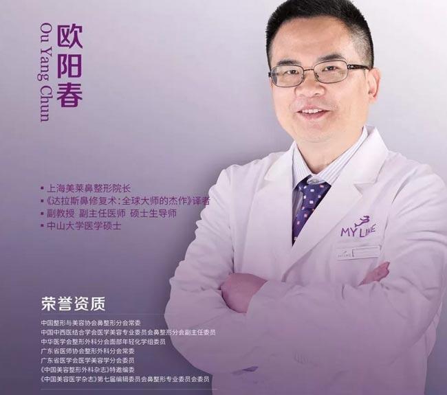 上海美莱鼻整形欧教授