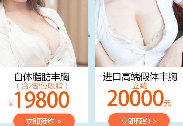 上海美莱胸部整形优惠