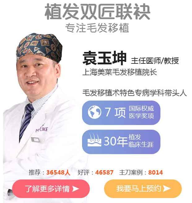 上海美莱植发医师袁玉坤