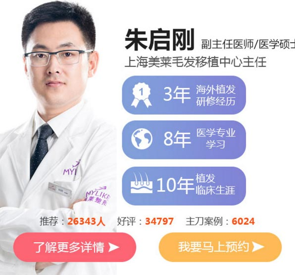 上海美莱眉毛种植专家朱启刚教授