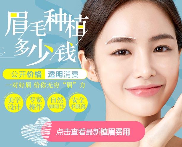 上海美莱做眉毛种植需要多少钱