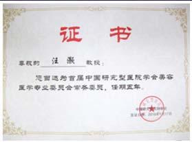 中国研究型学会美容委员会常务委员