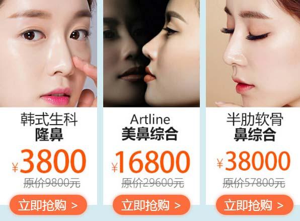 上海美莱医疗假体隆鼻多少钱
