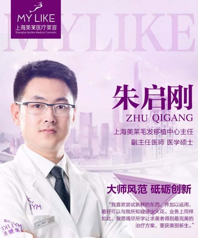 上海美莱毛发种植朱启刚主任