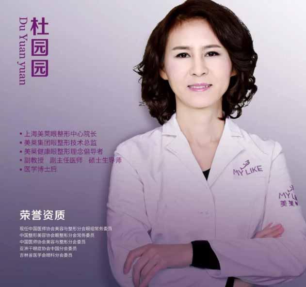 上海美莱双眼皮修复杜教授