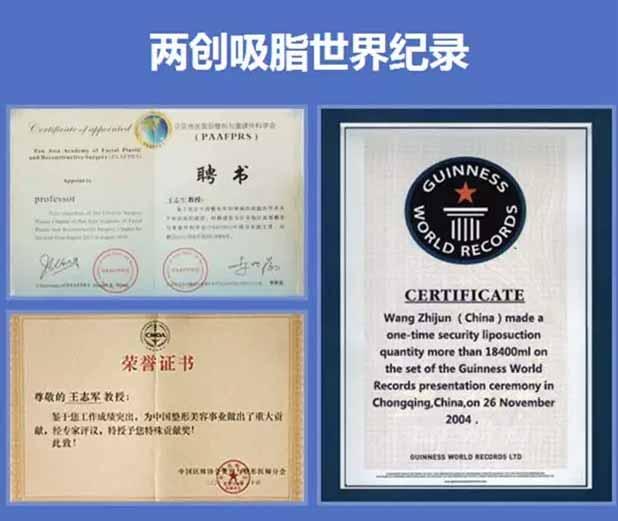 王志军获取荣誉证书