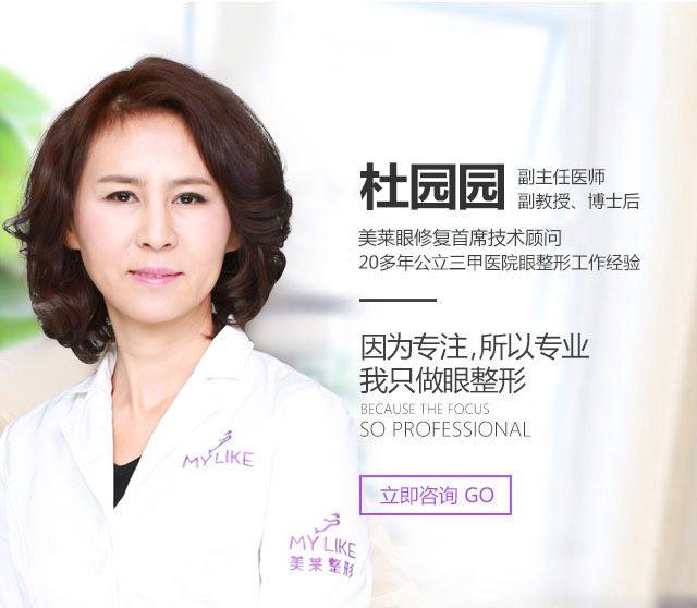 上海美莱杜园园医生