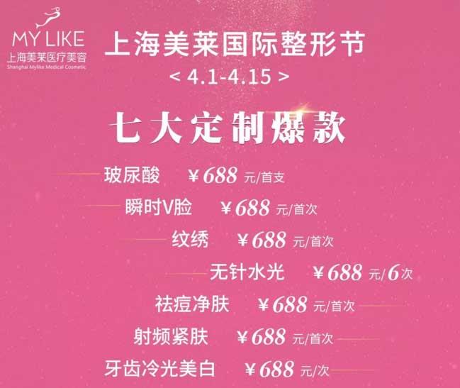 上海美莱顺时V脸针¥688