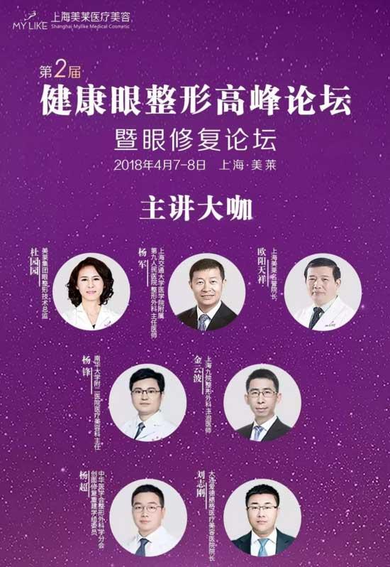 健康眼整形高峰论坛在上海美莱圆满举办成功