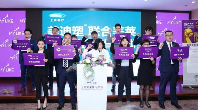 4月11日线雕修复基地于上海美莱成立