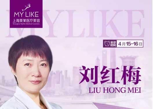 皮肤美容刘红梅4月15-16日坐诊上海美莱