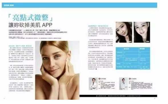 抗衰除皱专家吴克威4月18、19日坐诊上海美莱