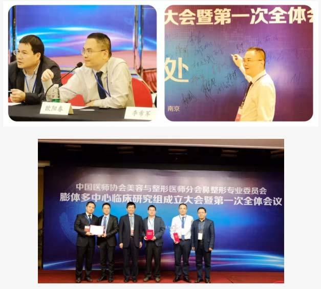上海美莱欧阳春受邀加入中国鼻整形医师协会