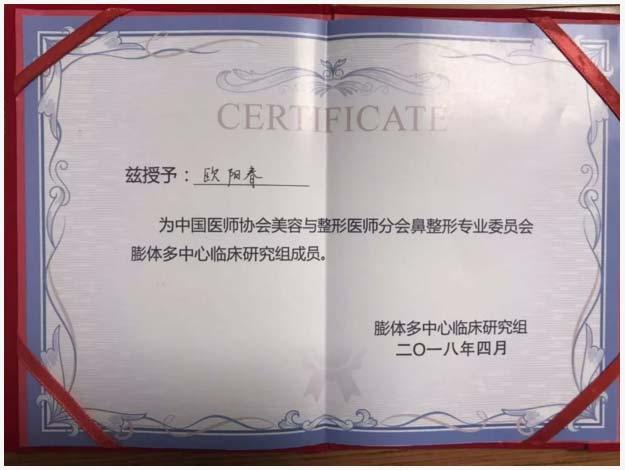 上海美莱欧阳春资质荣誉