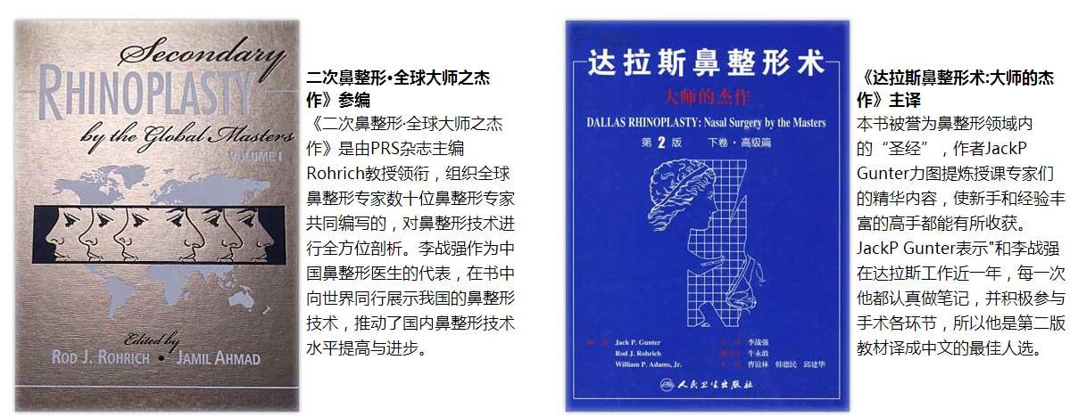 美莱李战强主编或翻译多部学术著作