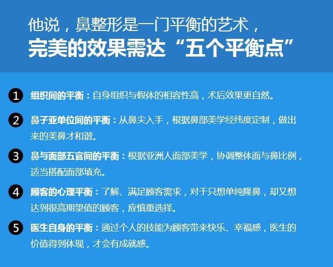 上海美莱李战强鼻部整形五个平衡点