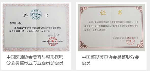 上海美莱李保锴荣誉证书