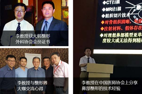 上海美莱李保锴学术风采