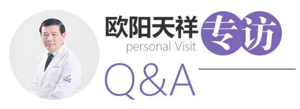 上海美莱欧阳天祥专访