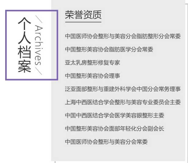 上海美莱欧阳天祥荣誉资质