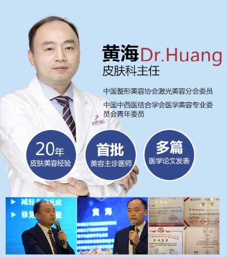 上海美莱皮肤美容黄海主任揭秘你的皮肤适合打水光针吗