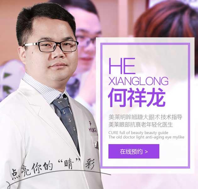 上海美莱开眼角何祥龙医师