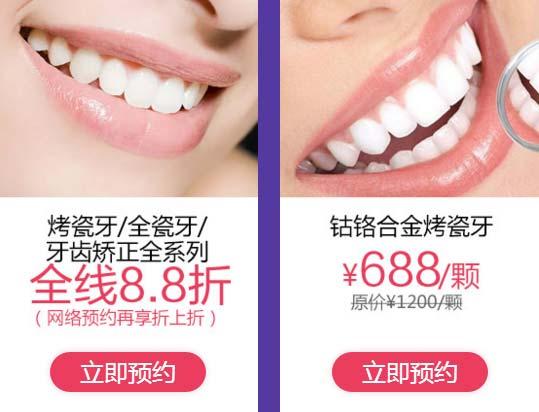 上海美莱牙齿美容优惠