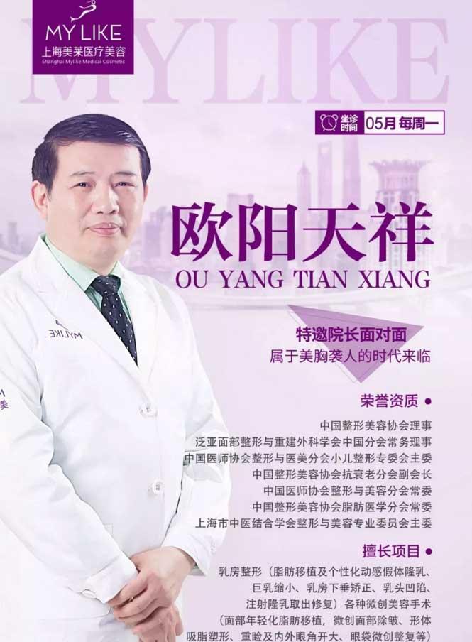 欧阳天祥美胸大师5月7日起每周一坐诊上海美莱