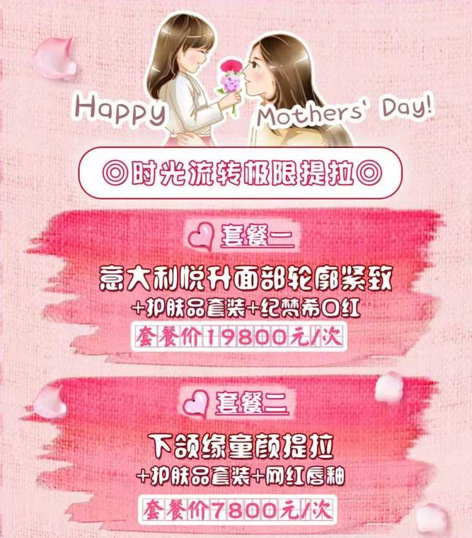 上海美莱母亲节520越莱越美,文末限时¥555钜惠